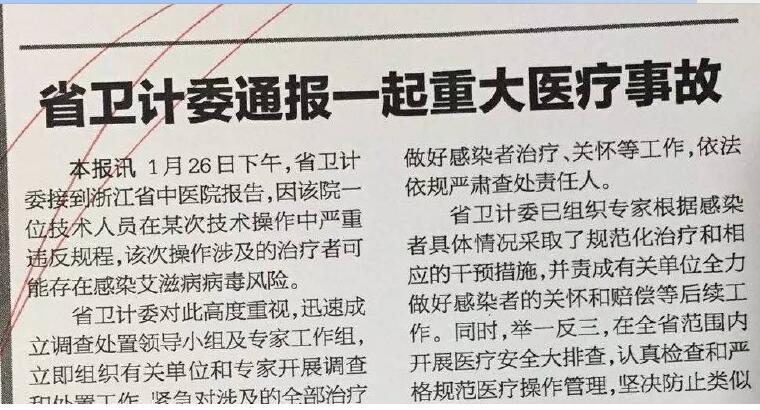 """浙江省中医院回应""""5患者感染艾滋病事故"""""""